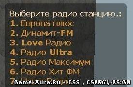 Source[MOD] Radio для css v74