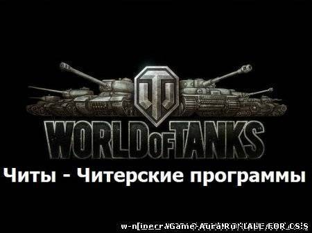 Artmoney world of tanks скачать