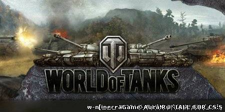 World of tanks byfly
